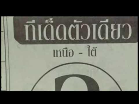หวยซอง ทีเด็ดตัวเดียว งวดวันที่ 1/12/57