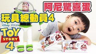 【檸檬玩具】Toy Story 4 Surprise Eggs 玩具總動員4 阿尼驚喜蛋 裡面有公仔人物還有可愛的陀螺 會不會得到叉奇呢?一起看看有什麼驚喜吧!