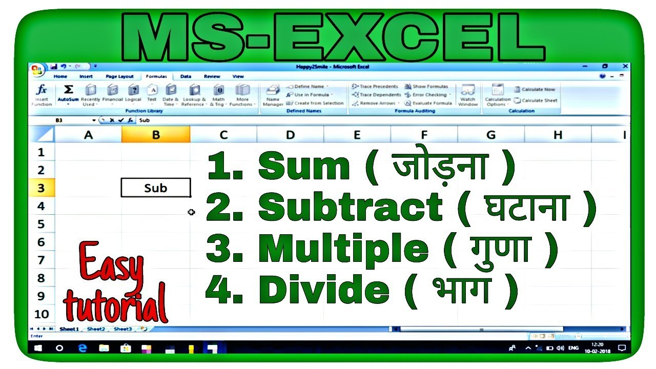How to Sum, Subtract, Multiple and Divide in MS Excel in Hindi