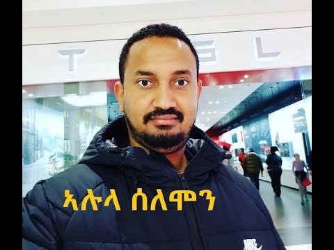 🇪🇹 - Alula Solomon interview with Radio Snit - Part-1 - 2018