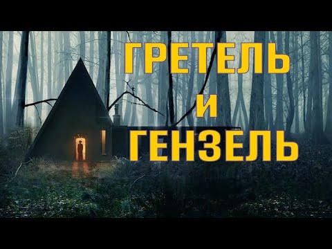 ГРЕТЕЛЬ и ГЕНЗЕЛЬ | обзор фильма ужасов | ХОРРОР 2020