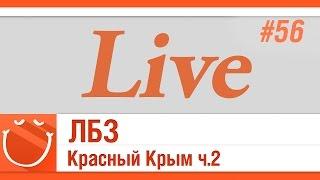 LIVE #56 ЛБЗ Красный Крым ч.2