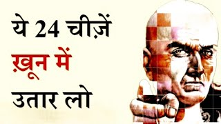 Chanakya Neeti for Students