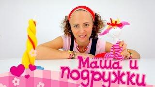 Видео для детей: Маша и подружки! Свечи своими руками
