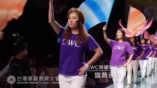 台灣基督教婦女會CWC 2017聖誕餐會 / 小巴老師攝影