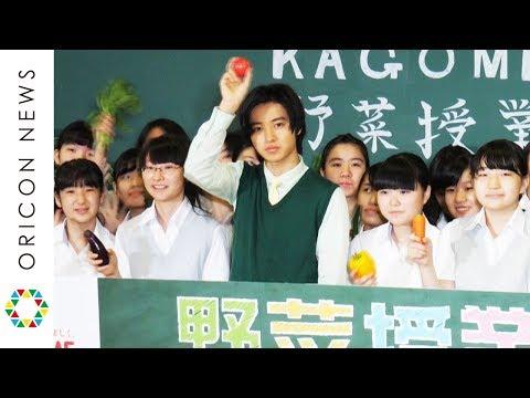 山�ア賢人、女子高生に授業「遊びは派手に」 『カゴメ からだととのえる野菜授業イベント』