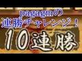 将棋ウォーズ◎pagagmの連勝チャレンジ!(実況なし)