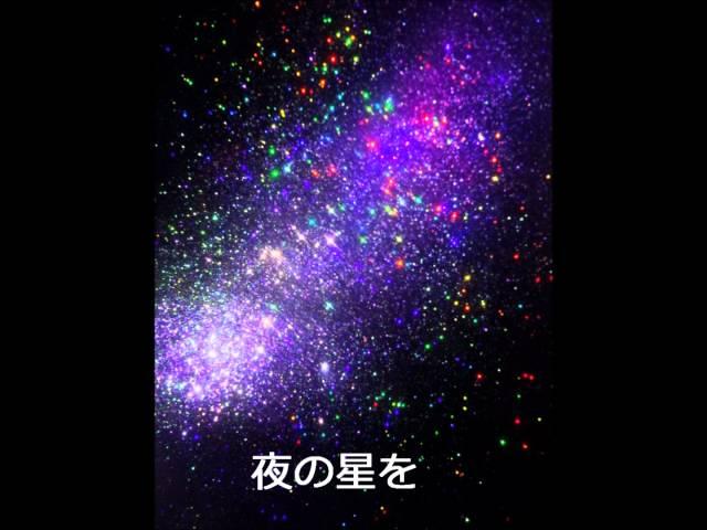 見上げてごらん夜の星を(坂本九)・東北のみなさんへ - kyu sakamoto