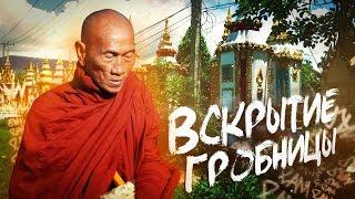 КАК Я ВСКРЫЛ ГРОБНИЦУ В ЛАОСЕ! Кто живёт на кладбище, загадка водонапорной башни, лаосский рынок