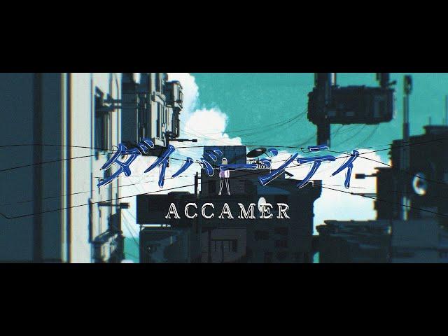 ACCAMER「ダイバーシティ」Music Video