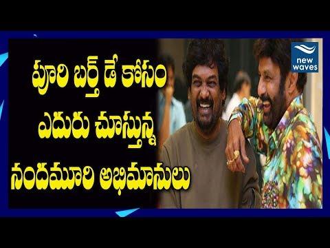 Nandamuri Fans About Puri Jagannadh Birthday | Balakrishna | New Waves