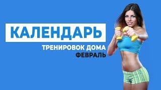 КАЛЕНДАРЬ Тренировок ФЕВРАЛЬ 2018 Фитнес дома