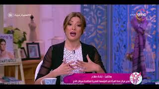 السفيرة عزيزة - غادة صلاح مديرة مركز صحة المرأة
