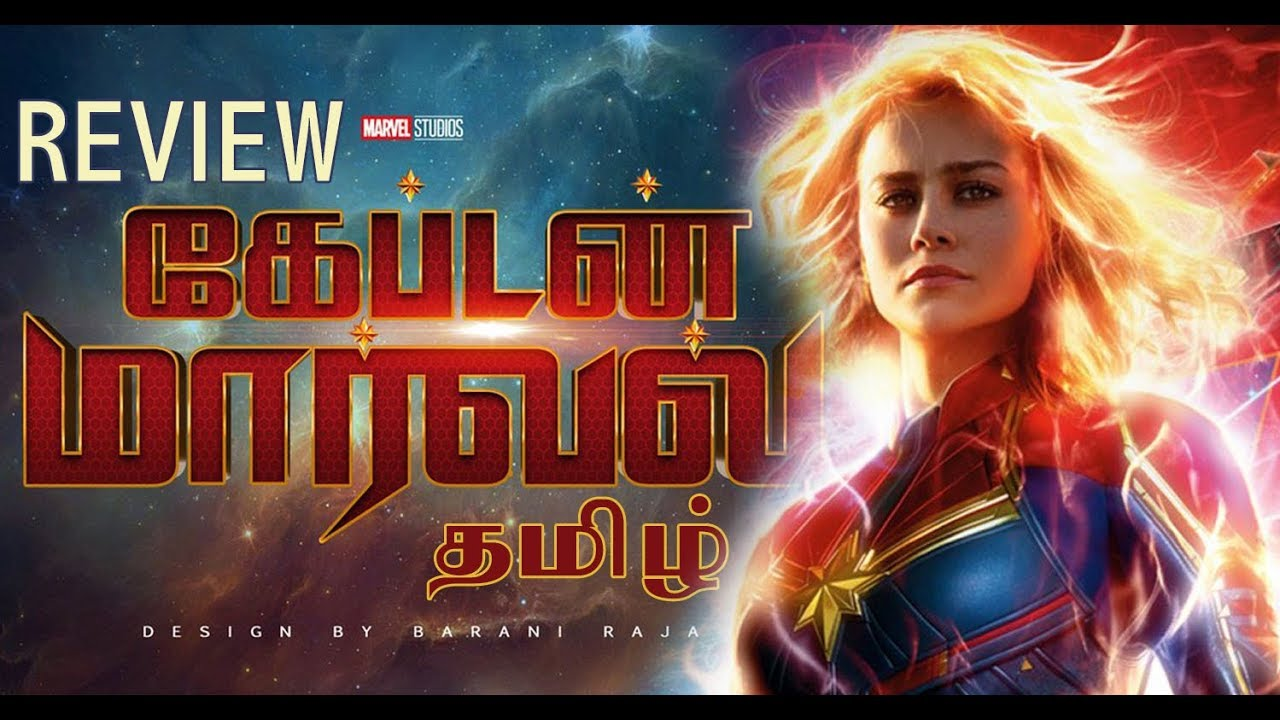captain marvel movie review in tamil | tamil cinema news|review