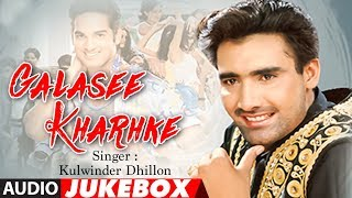 Galasee Kharke: Kulwinder Dhillon | Full Album | Audio Jukebox | Punjabi Songs | T-Series
