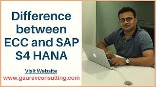 Difference between ECC and SAP S4 HANA | SAP ECC vs SAP S/4 HANA