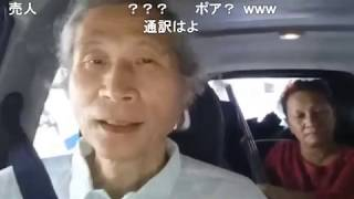 【Q-CHAN牧師】マニラからバタンガスへ移動