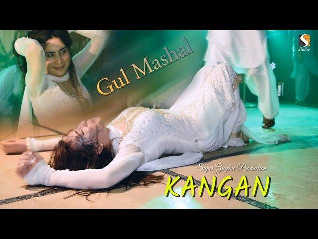 Kangan - Gul Mashal - Latest Punjabi Dance 2018