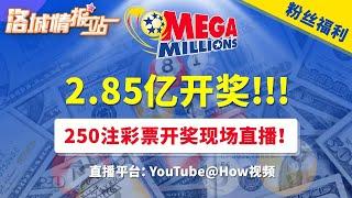 【粉丝福利】2.85亿Mega大奖!250注彩票开奖现场直播!《洛城情报站》第52期2019.12.06