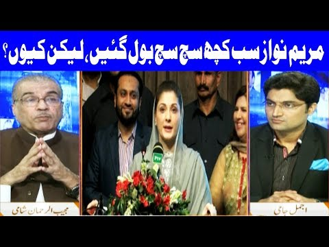Nuqta E Nazar With Ajmal Jami | 2 November 2017 | Dunya News