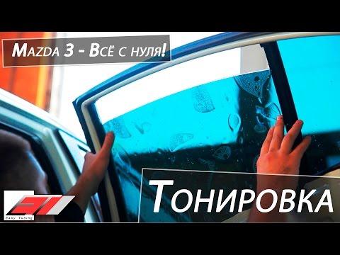 ✔️ Тонировка автомобиля Sun Control Ice Cool