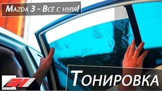 Тонировка автомобиля(Easy Tuning 2 - Тонировка / Toning Видеоблог «Easy Tuning» - это живое доказательство тому, что любой человек, не имеющий..., 2015-10-20T20:04:26.000Z)