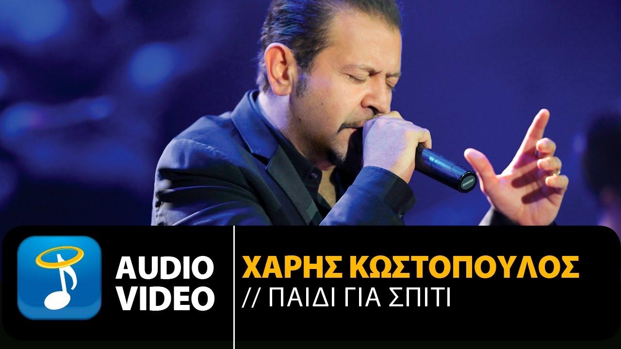Χάρης Κωστόπουλος - Παιδί Για Σπίτι (Official Audio Video HQ) - YouTube 95aa187bea3