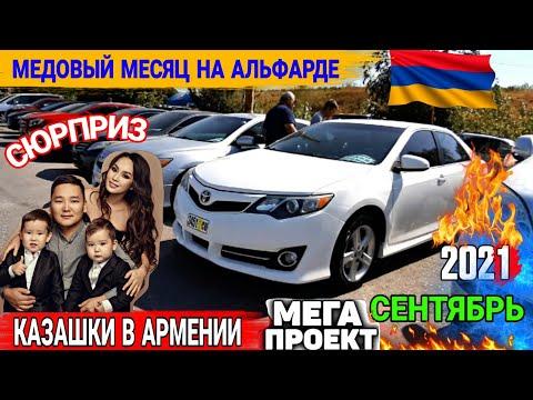 💥Приезд Казахов с Жёнами💘 Новости Авторынка Армении 2021💰
