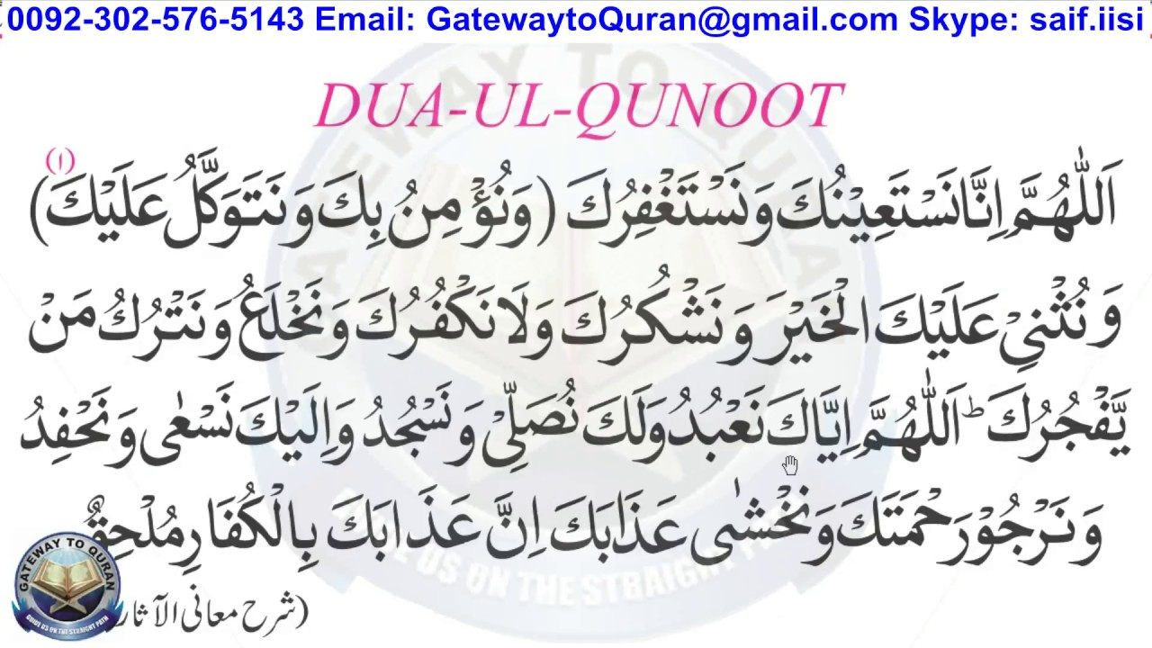 WITR DUA Dua e Qunoot to be read in third rak'at of witr prayer - Salah  Reading دُعَاءُ القنوت