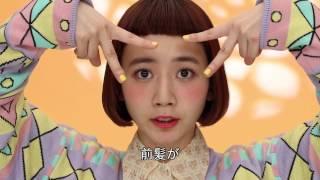http://mito.asobisystem.com 「前髪切りすぎた -白菜篇-」 監督:神田...