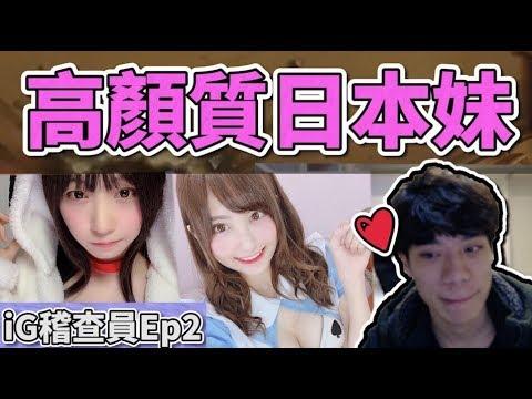 【郭紹安】ig稽查員Ep2 日本妹奶爆起來 - YouTube