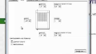 подготовка документа Excel 2010 к печати