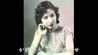 渡辺はま子 - 愛国の花