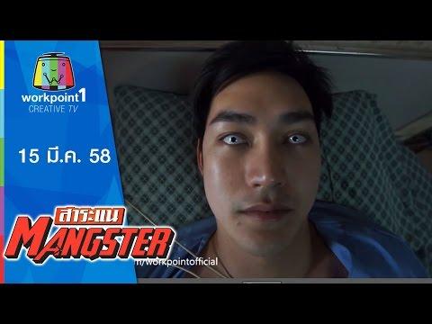 สาระแน MANGSTER _15 มี.ค. 58 Full HD