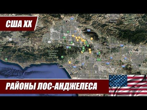 США ХХ. Обзор районов Лос-Анджелеса