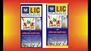 how to make lic roll up banner in corel draw