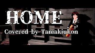 【環右金】HOME/B'z(cover)【#V歌リレー】