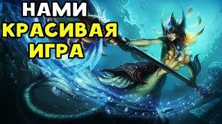 КРАСИВАЯ ИГРА   Нами - League of Legends