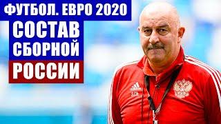 Футбол Евро 2020 Черчесов объявил состав сборной России на чемпионат Европы по футболу 2020 г