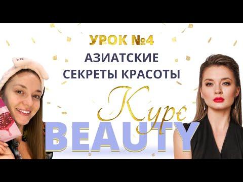Урок 4: Азиатские секреты красоты