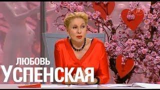 """""""Модный приговор"""" с Любовью Успенской (11.02.13)"""