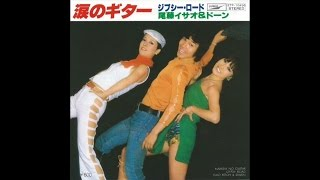 1978年7月発売。 作詞:橋本淳 作曲:すぎやまこういち 編曲:馬飼野康二.
