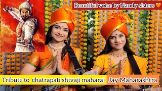 Zulava Palana | Shivaji maharaj | Nandy sisters | Singerspace |