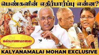 யாருக்குலாம் கல்யாணம் ஆவது கஷ்டம்? - கல்யாணமாலை Mohan விளக்கம் | MT