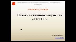 Горячие клавиши в 1С 8.2 и 8.3 Бухгалтерия Печать активного документа
