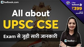 What is UPSC | UPSC की तयारी कैसे करे | All information about UPSC Civil Services Exam