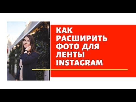 Как в Instagram выложить фото в полном размере, не обрезая. Как расширить фото. Лайфхак