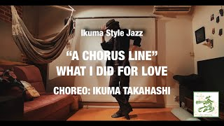 "Ikuma Style Jazz ""A Chorus LINE"" 【What I Did For Love】Choreography: Ikuma Takahashi"