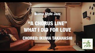 "Ikuma Style Jazz ""A Chorus LINE"" 【What I Did For Love】Choreography: Ikuma Takahashi"