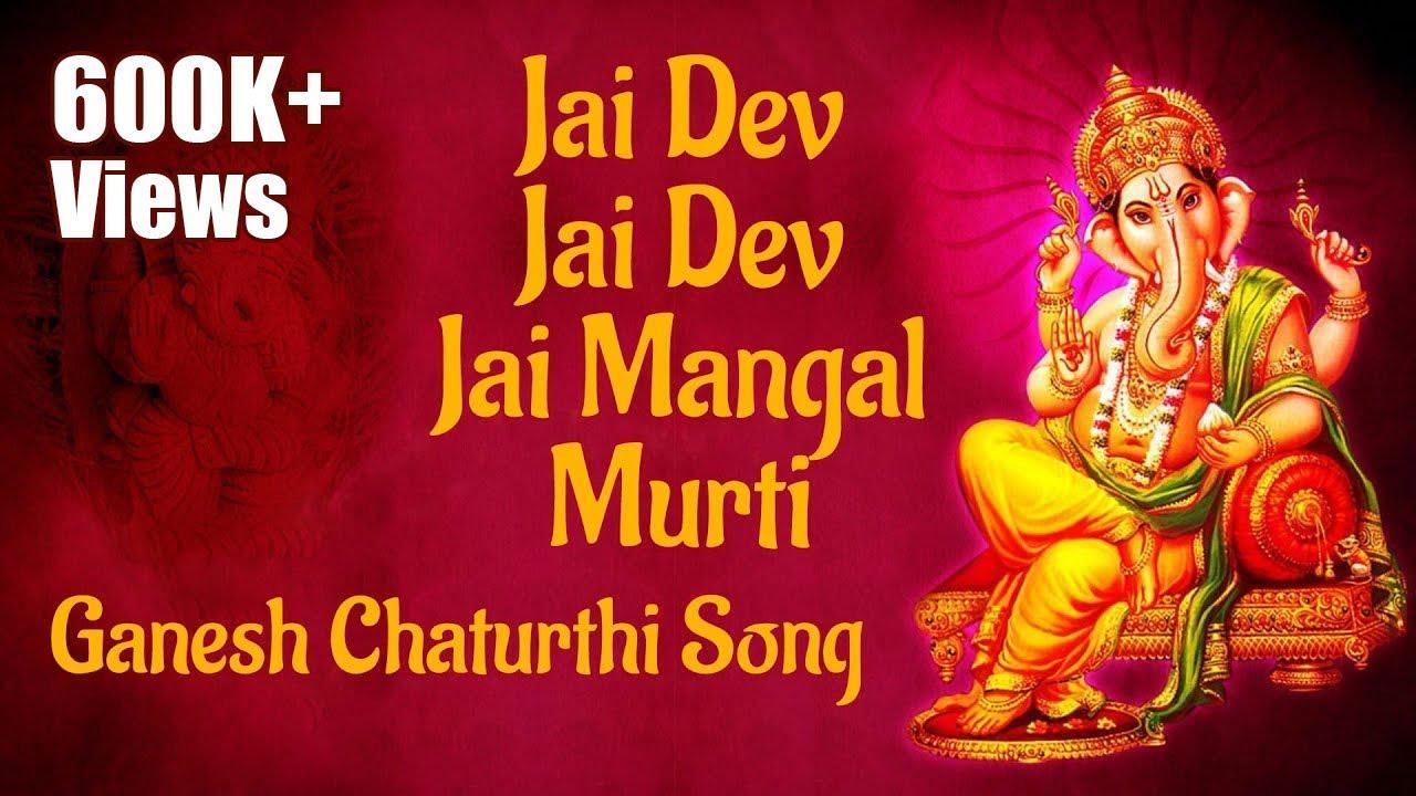 Jai Dev Jai Dev Jai Mangal Murti Ganpati Aarti With Lyrics Sukh Karta